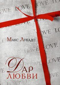 «Дар любви» Лукадо Макс