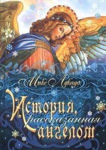 «История, рассказанная ангелом» Лукадо Макс