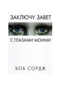 Заключу завет с глазами моими Боб Сордж