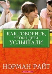 kak-govoryt-chtoby-dety-uslyshaly-1537