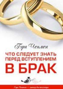 Что следует знать перед вступлением в брак Чепмен Гари